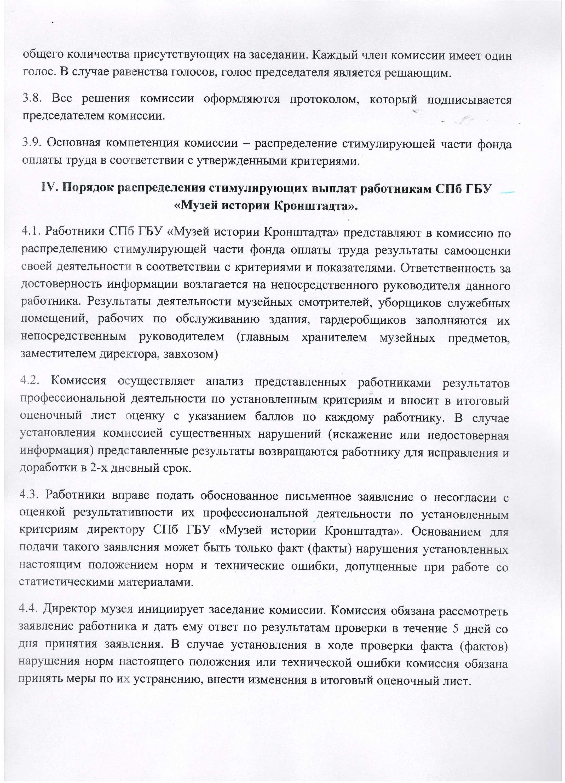 Строительство и эксплуатация зданий и сооружений в омске